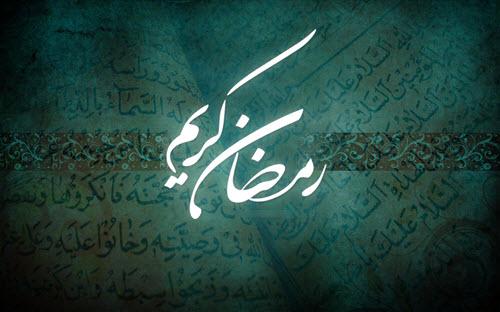 اشعار زیبا ماه مبارک رمضان (2)