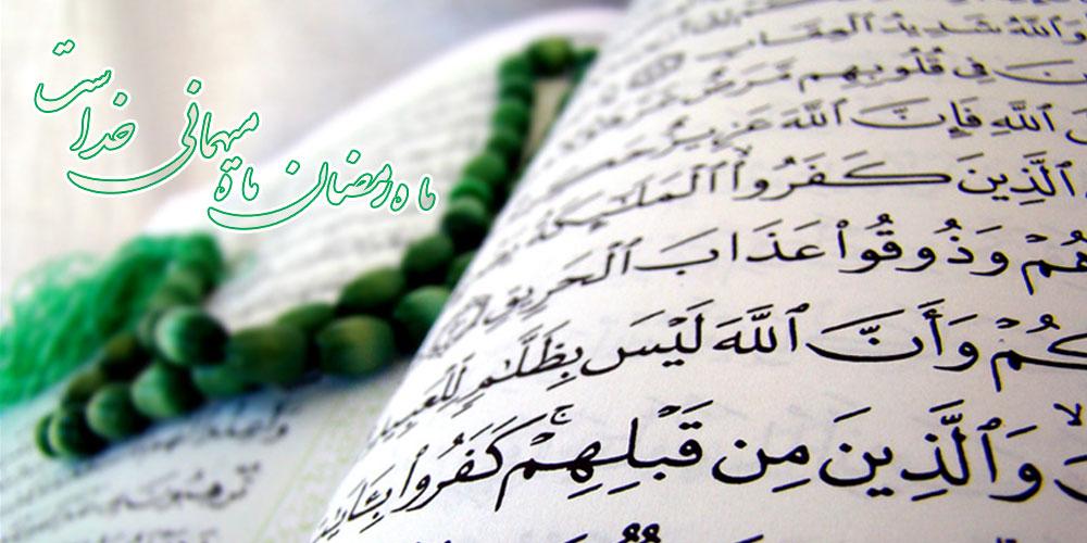 اشعاری زیبا ویژه ماه مبارک رمضان (4)