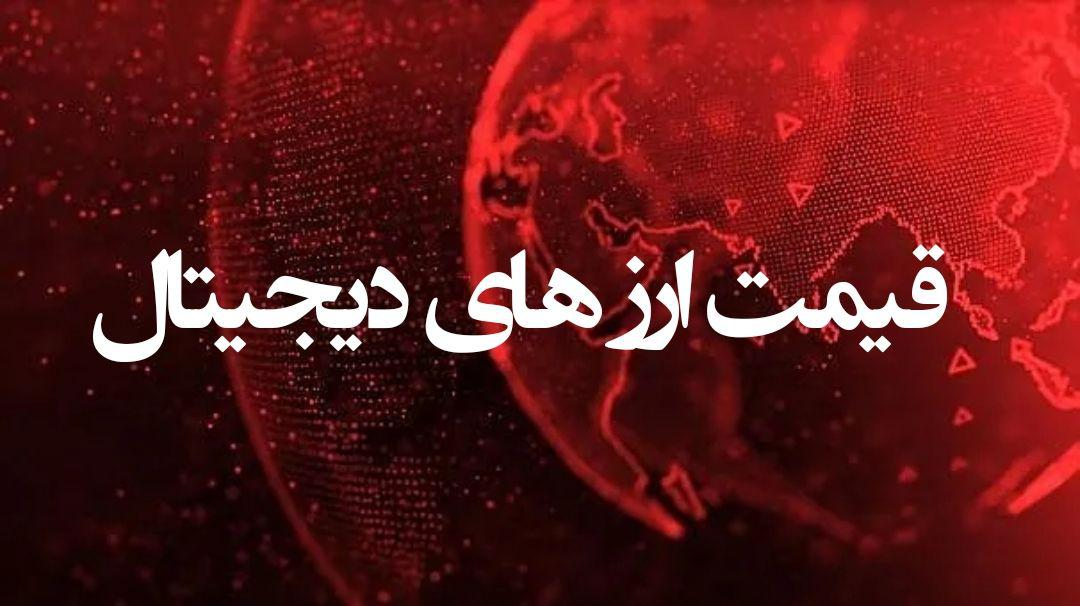 🔻 قیمت ارزهای دیجیتال :🗓 تاریخ: ۲ خرداد ۱۳۹۸ / ساعت ۱۸:۰۰