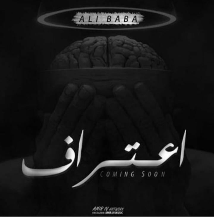 آهنگ اعتراف از علی بابا