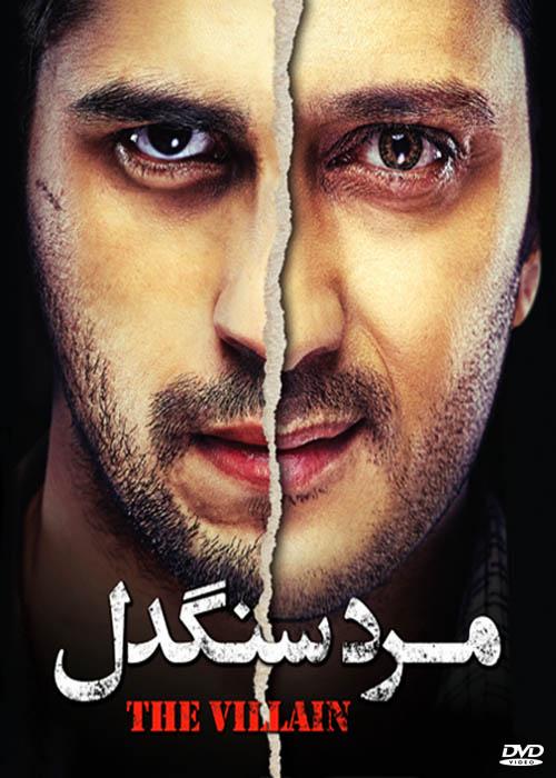 دانلود فیلم هندی مرد سنگدل Ek Villain 2014 با دوبله فارسی