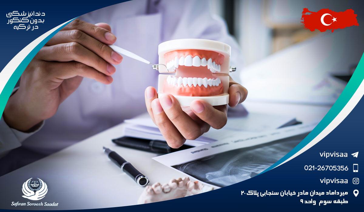 دندانپزشکی بدون کنکور در ترکیه