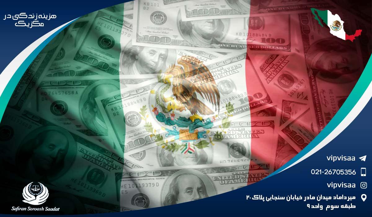 هزینه زندگی در مکزیک