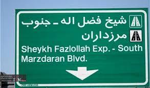 باربری و اتوبار شیخ فضل الله (88553793-22118072)باربری شیخ فضل الله مجهزبه جدیدترین✔