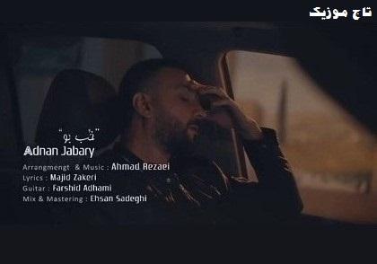 دانلود آهنگ عدنان جباری بنام خُب بو