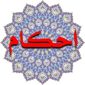 احکام - صنعت حرام