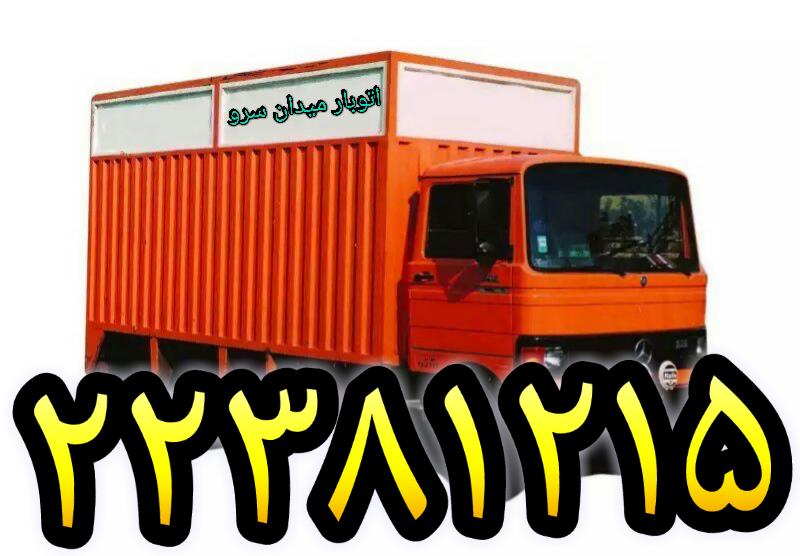 اتوبار میدان سرو -22381215-بردبار تهران ☆