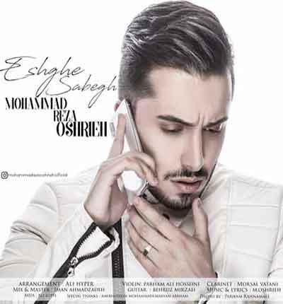 دانلود آهنگ عشق سابق عشق بچگیم از محمدرضا عشریه