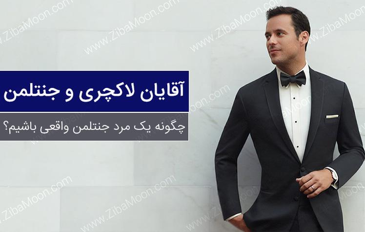 مقاله چگونه جنتلمن باشیم؟