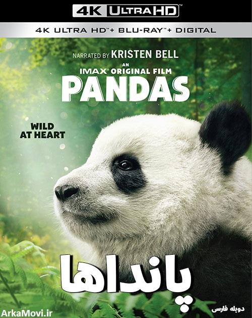 دانلود مستند پانداها با دوبله فارسی Pandas 2018