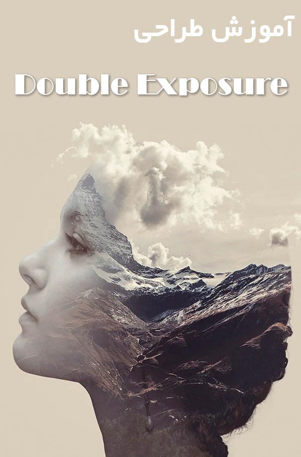 آموزش ساخت افکت Double Exposure
