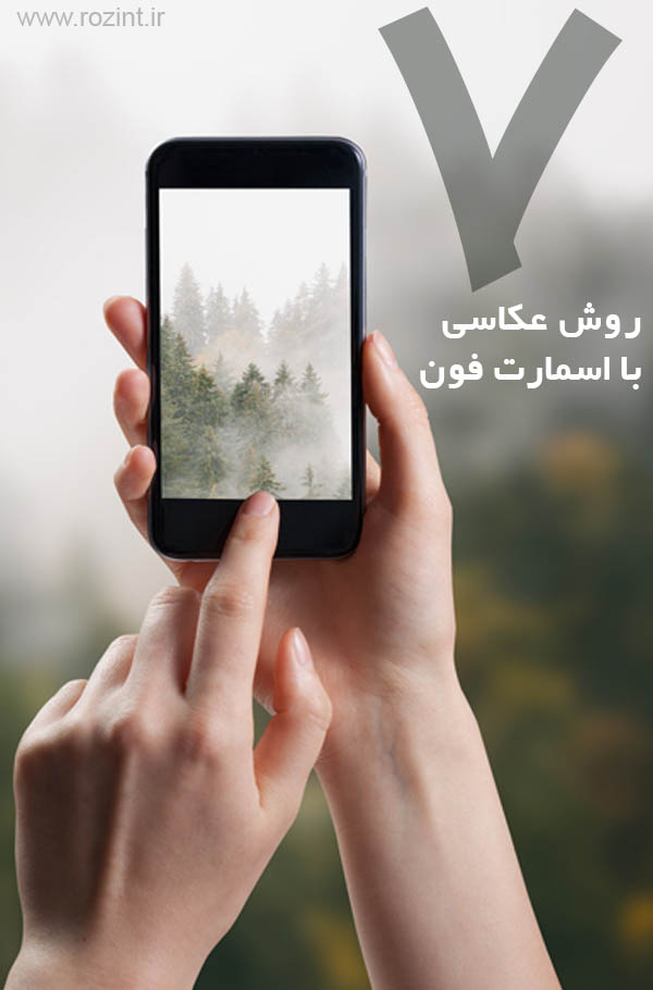 7 روش برای عکاسی با تلفن هوشمند