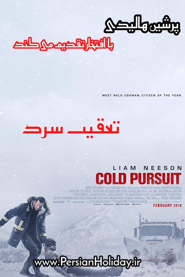 دانلود فیلم تعقیب سرد Cold Pursuit 2019 دوبله فارسی