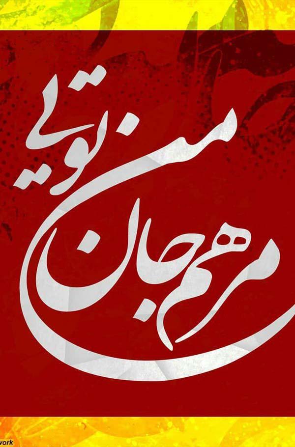 آموزش تایپوگرافی فارسی در سبک کمیک