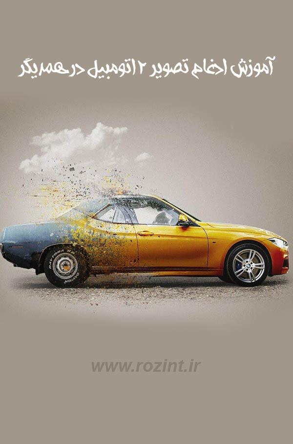 آموزش ادغام تصویر ۲ اتومبیل در همدیگر
