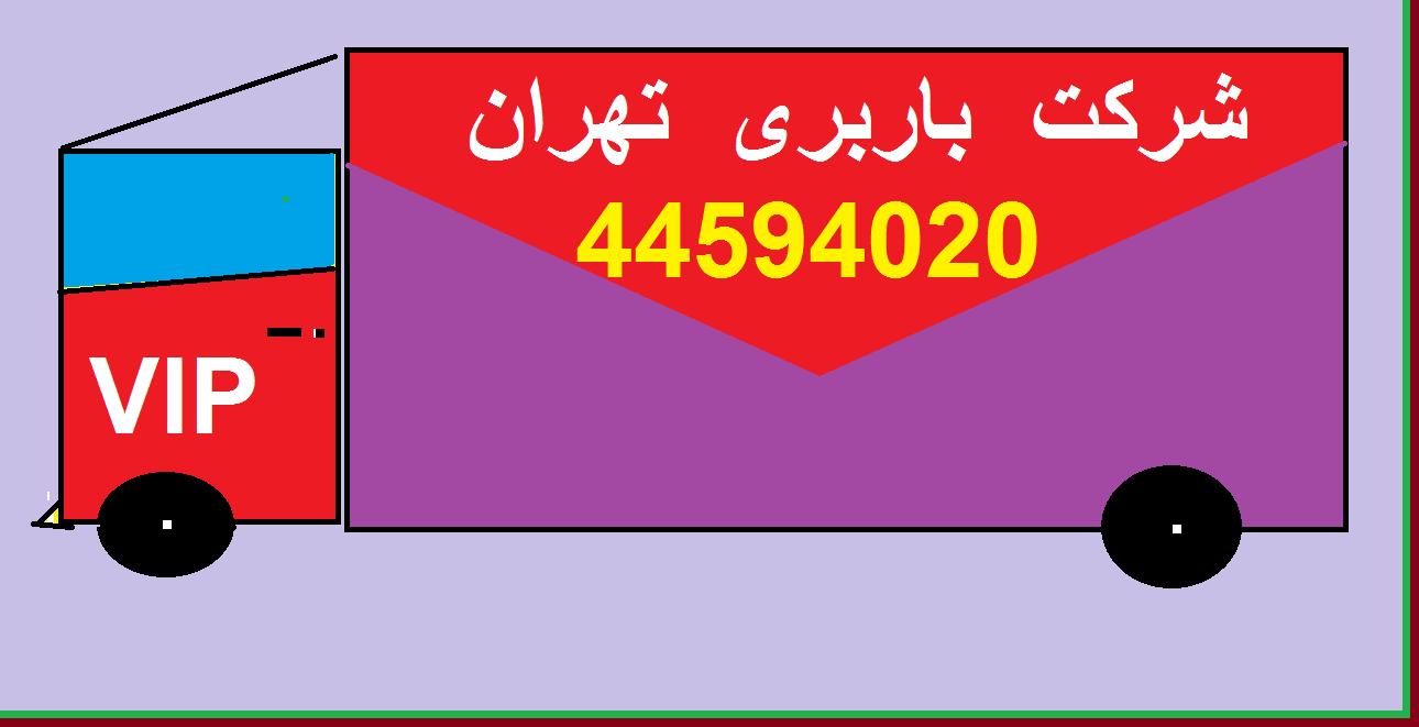اتوبارشهرک اپادانا-44666323-اتوبار شهرک آپادانا↔