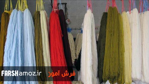 چرا بعضی از رنگهای نخهای مرینوس فرش دستبافت رنگ پس میدهد