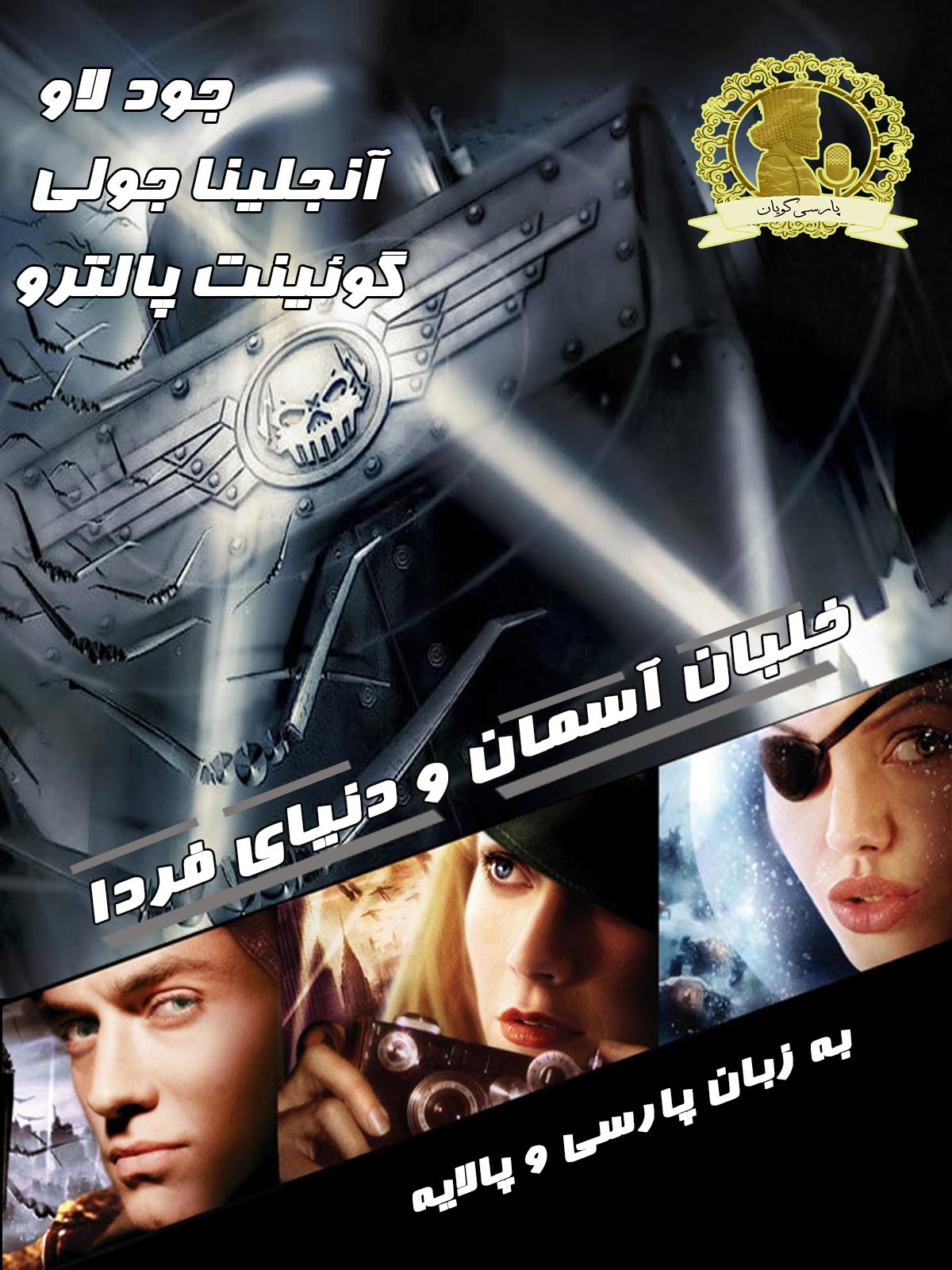 دانلود فیلم خلبان آسمان و دنیای فردا 2004 دوبله فارسی و سانسور شده