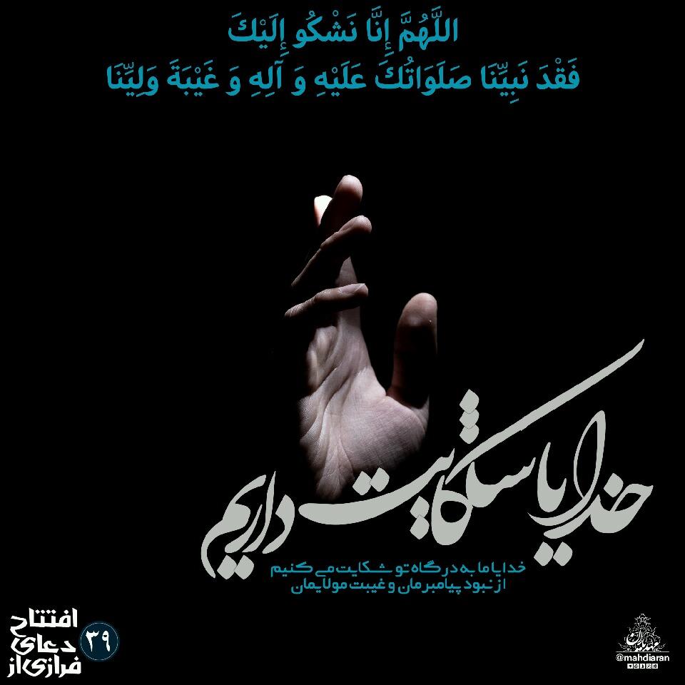 طرح مهدوی موضوع رمضان ، دعای افتتاح