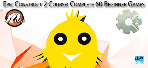 دانلود !Udemy Epic Construct 2 Course: Complete 60 Beginner Games آموزش مقدماتی ساخت 60 بازی با اپیک کانسترکت 2