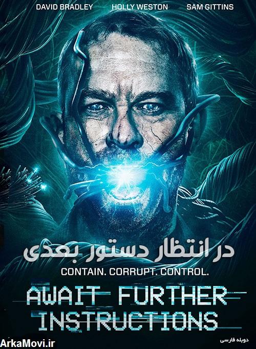 دانلود فیلم در انتظار دستور بعدی ۲۰۱۸ با دوبله فارسی
