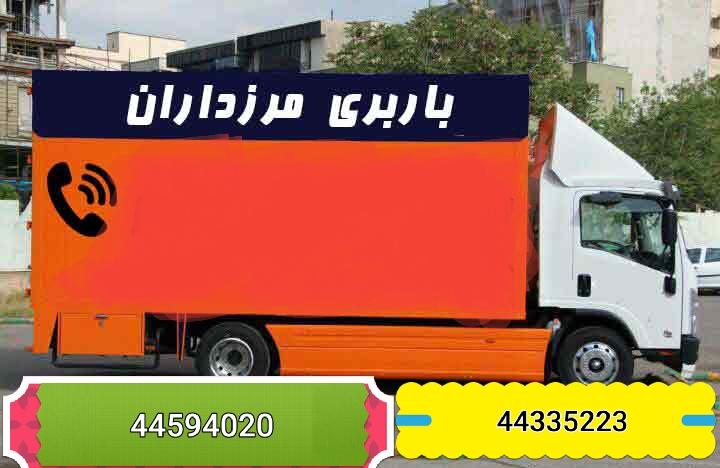 قیمت لوازم بسته بندی اثاثیه منزل و حمل و نقل اثاثیه درمحدوده مرزداران