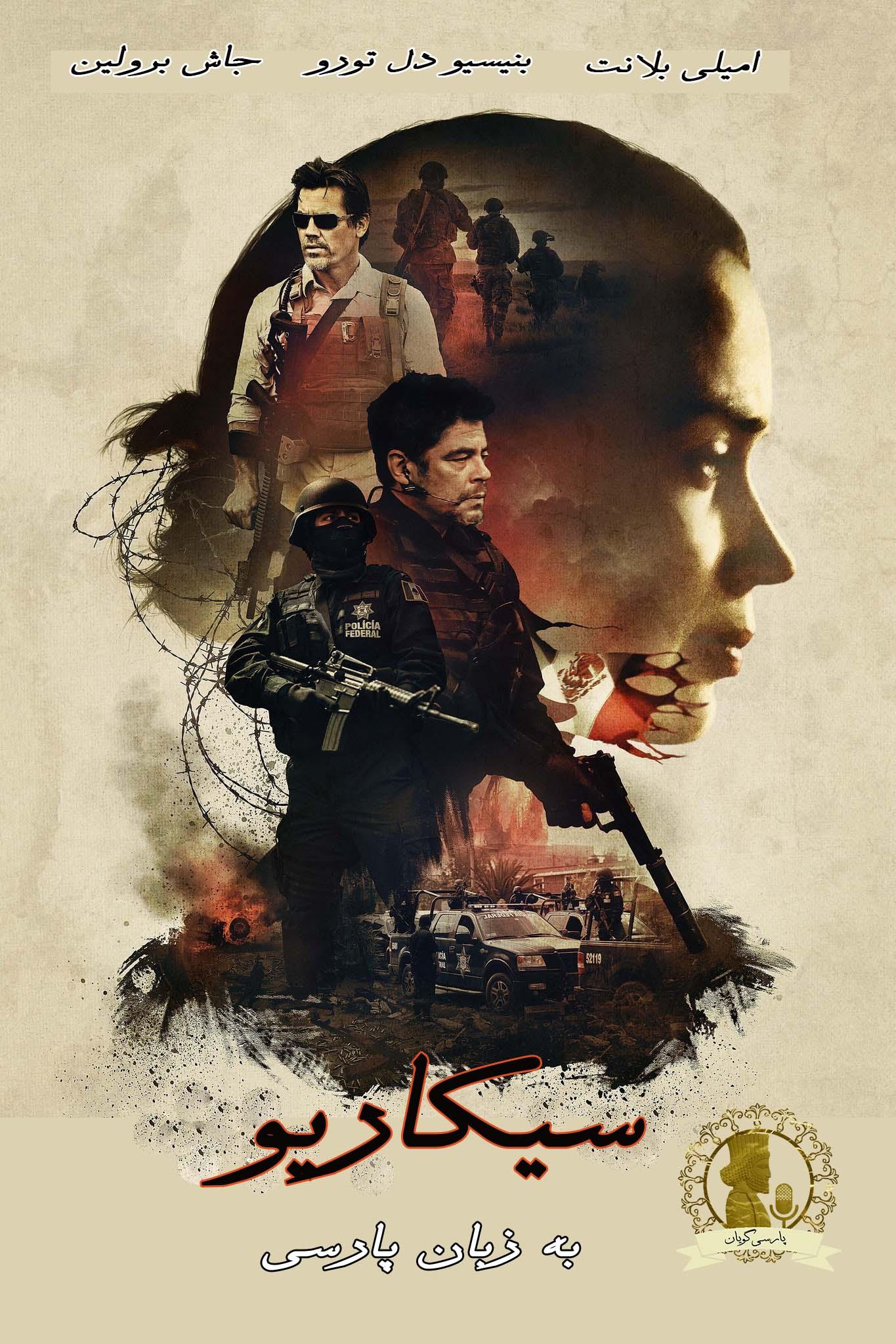 دانلود فیلم سیکاریو 2015 دوبله فارسی و سانسور شده