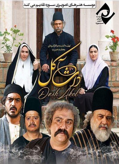 دانلود فیلم ایرانی داش آکل با کیفیت عالی 1080p