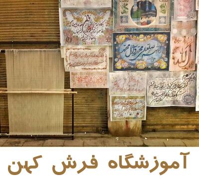 ادرس آموزشگاه قالیبافی بافت فرش و تابلو فرش در مشهد