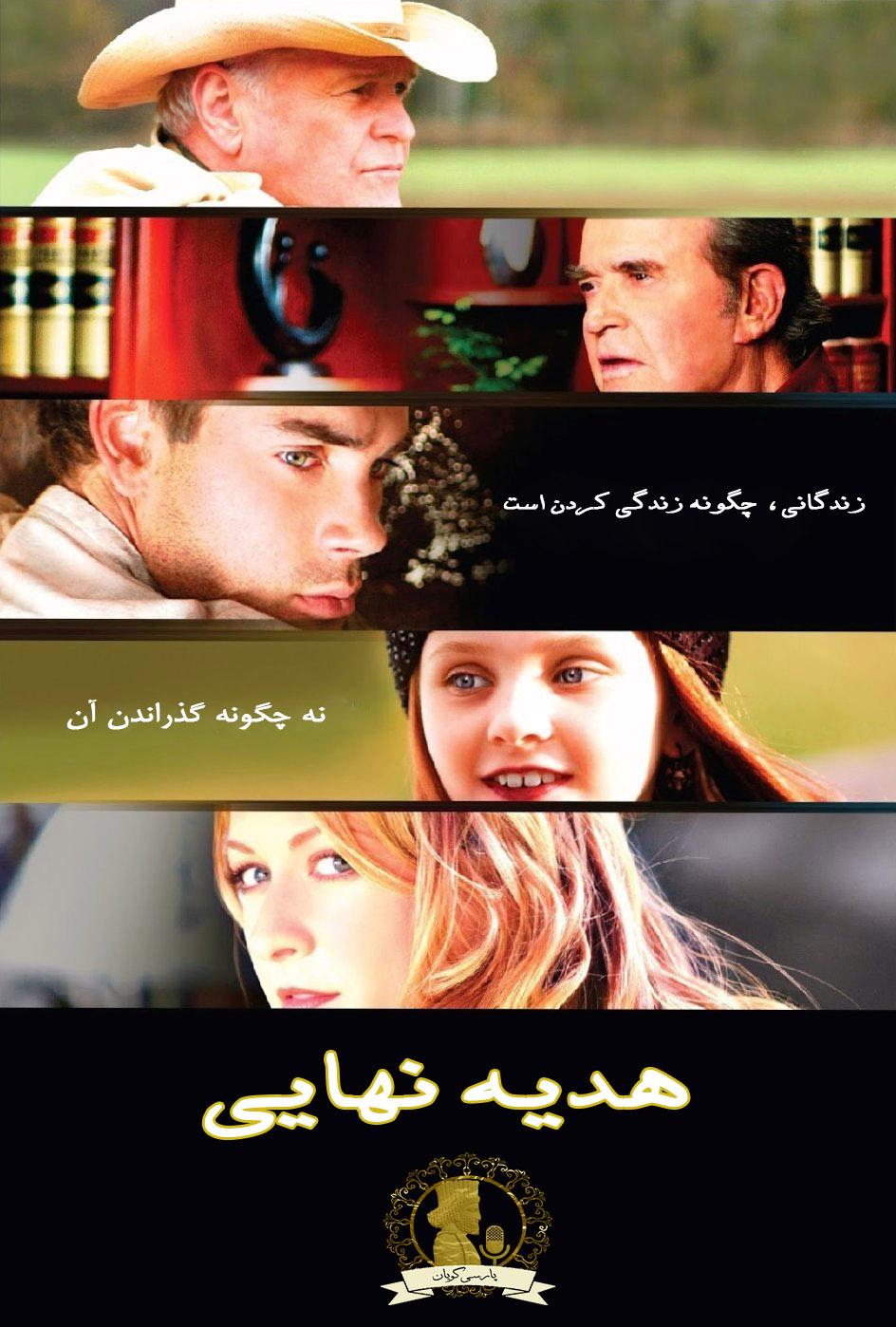 دانلود فیلم هدیه نهایی 2007 دوبله فارسی و سانسور شده