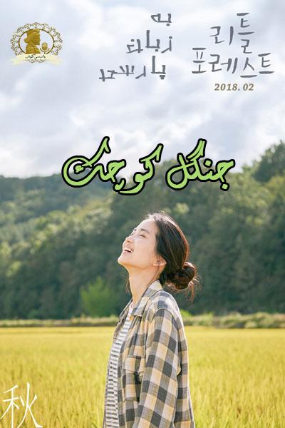 دانلود فیلم جنگل کوچک 2018 دوبله فارسی و سانسور شده