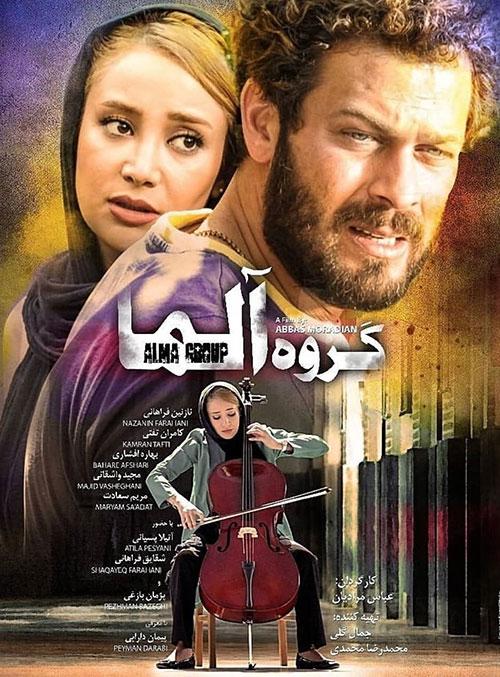 فیلم گروه آلما