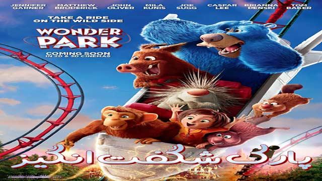 انیمیشن پارک شگفت انگیز-دوبله-Wonder Park 2019