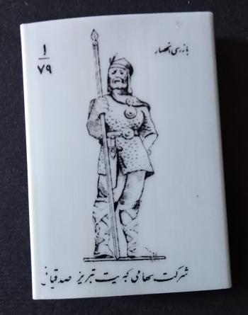 شاپور (6).png (350×445)