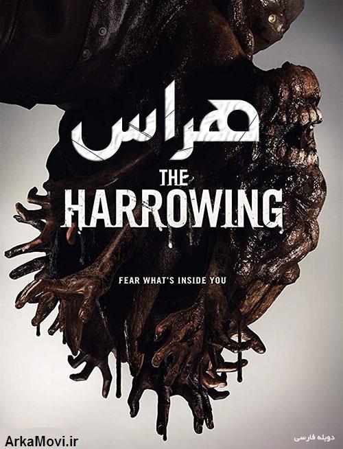 دانلود فیلم هراس ۲۰۱۷ با دوبله فارسی The Harrowing 2017