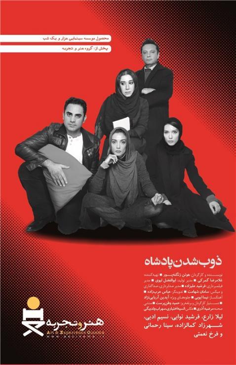 دانلود فیلم ایرانی ذوب شدن پادشاه به صورت رایگان