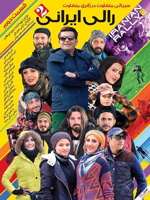 دانلود قسمت اول  سریال رالی ایرانی ۲ به صورت رایگان