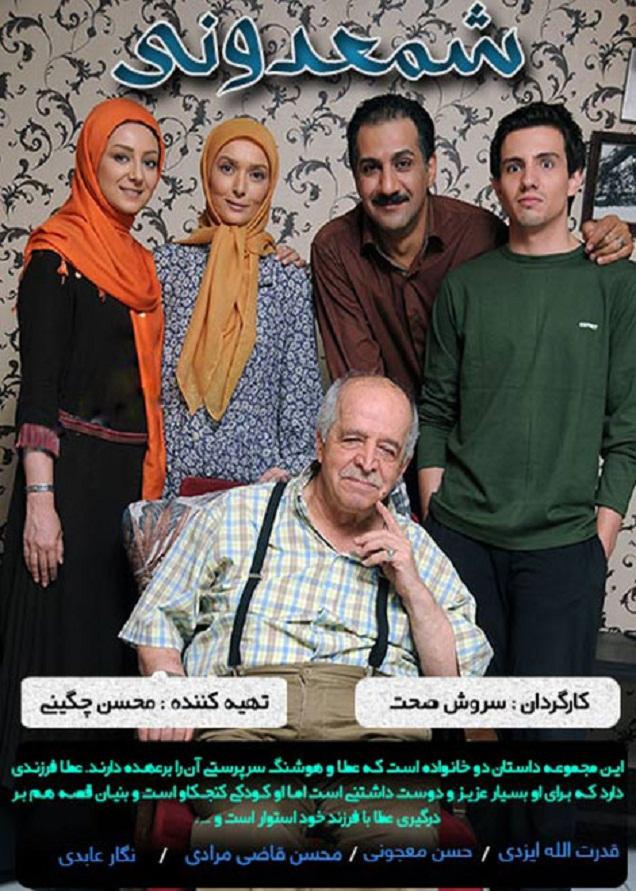 دانلود سریال ایرانی شمعدونی قسمت اول