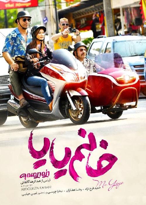 http://rozup.ir/view/2861316/khanom-yaya-min.jpg