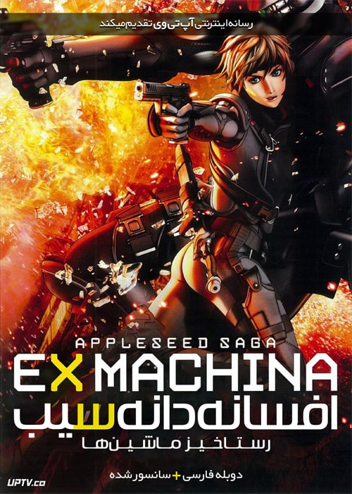 http://rozup.ir/view/2861328/Appleseed-Ex-Machina-2007-min.jpg