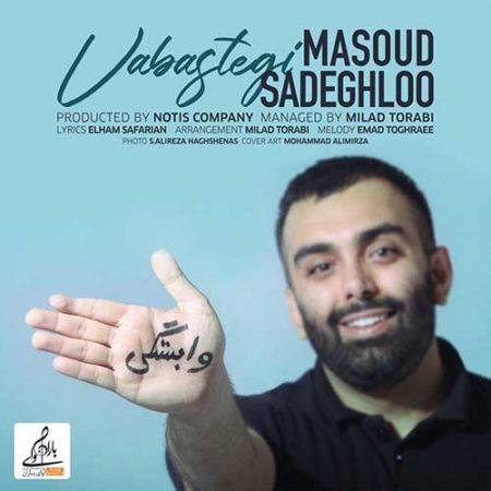 نسخه بیکلام آهنگ وابستگی از مسعود صادقلو