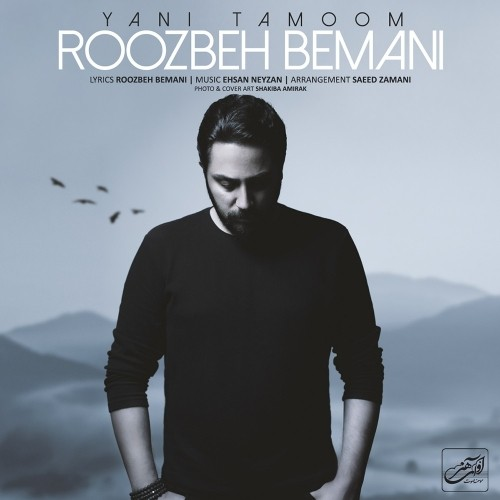 http://rozup.ir/view/2863069/Roozbeh-Bemani-Yani-Tamoom.jpg
