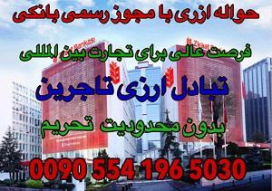 تصویر : http://rozup.ir/view/2863236/HAVALE.jpg