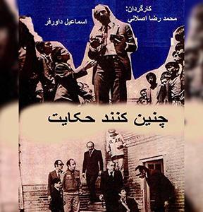 فیلم کوتاه چنین کنند حکایت به کارگردانی محمدرضا اصلانی محصول سال 1352