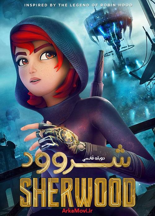 دانلود فصل اول کارتون شروود 2019 دوبله فارسی Sherwood 2019 Ultra HD