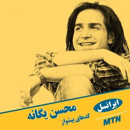 آهنگ پیشواز ایرانسل محسن یگانه