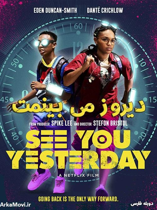 دانلود فیلم دیروز می بینمت دوبله کامل See You Yesterday 2019