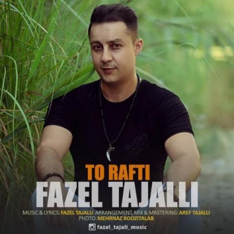 دانلود آهنگ جدید فاضل تجلی به نام تو رفتی