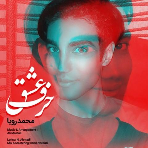دانلود آهنگ جدید محمد رویا به نام حرف عشق