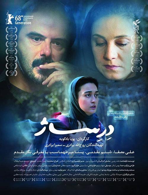 دانلود رایگان فیلم سینمایی درساژ با سه کیفیت